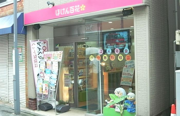 ほけん百花高円寺店の店舗画像