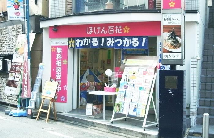 ほけん百花三軒茶屋店の店舗画像