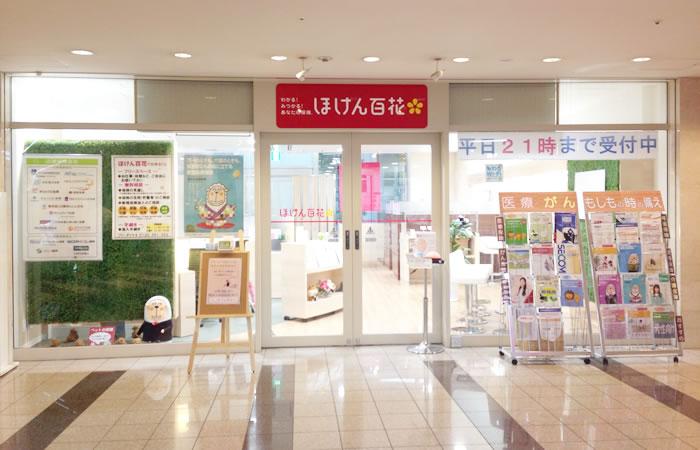 ほけん百花汐留シティセンター店の店舗画像