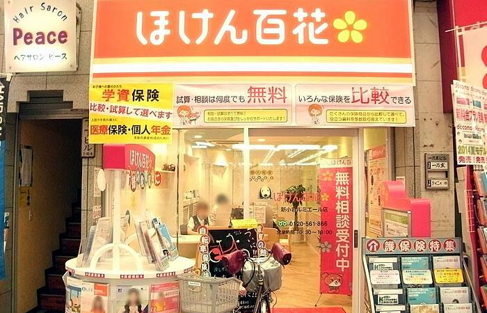 ほけん百花新小岩ルミエール店の店舗画像