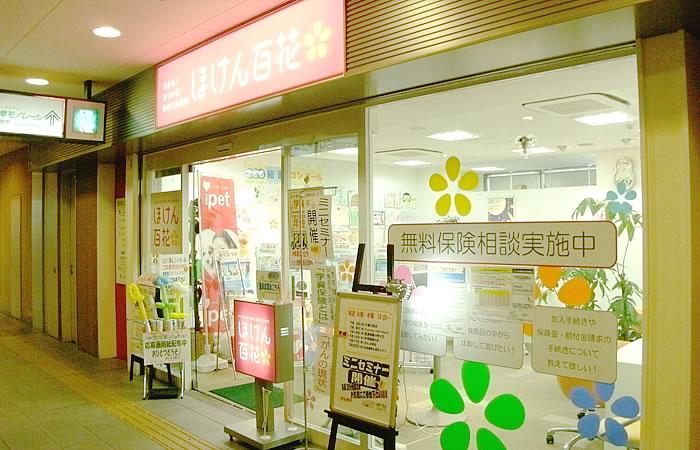 ほけん百花高幡不動店の店舗画像