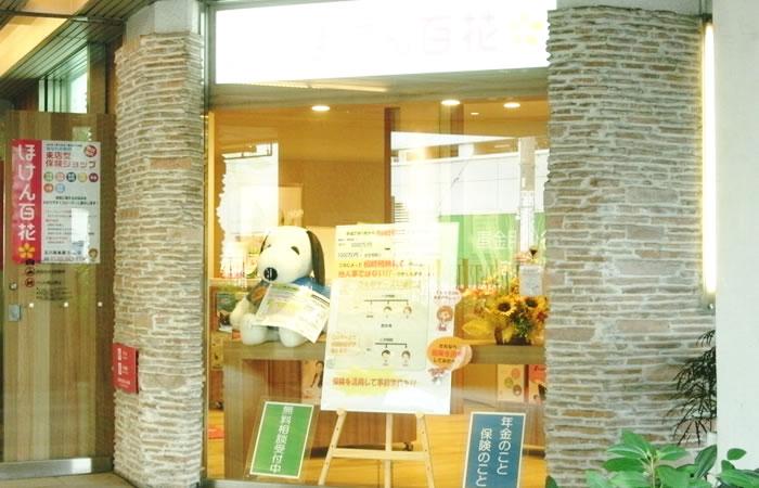 ほけん百花玉川高島屋S・C店の店舗画像