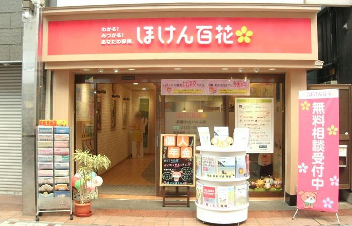 ほけん百花武蔵小山パルム店の店舗画像