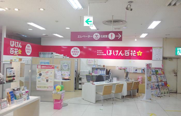 ほけん百花イオン天王町店の店舗画像