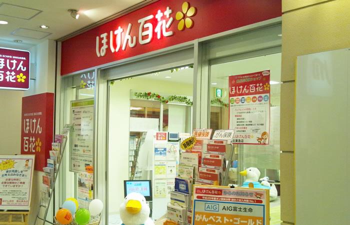 ほけん百花港北東急店の店舗画像
