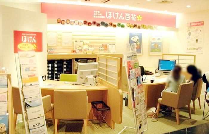 ほけん百花シァル鶴見店の店舗画像