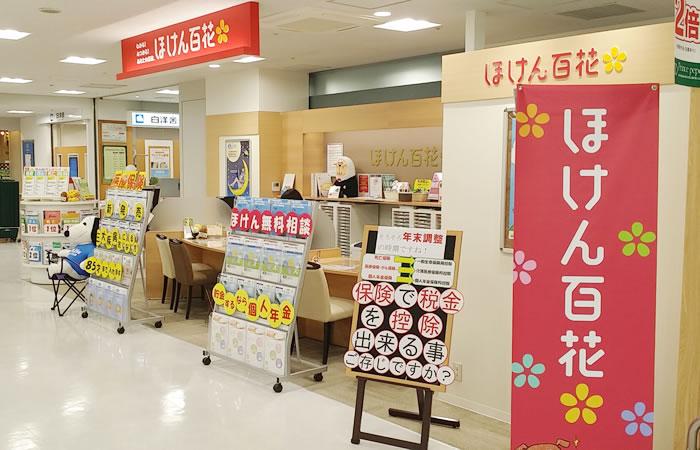 ほけん百花新横浜プリンスペペ店の店舗画像