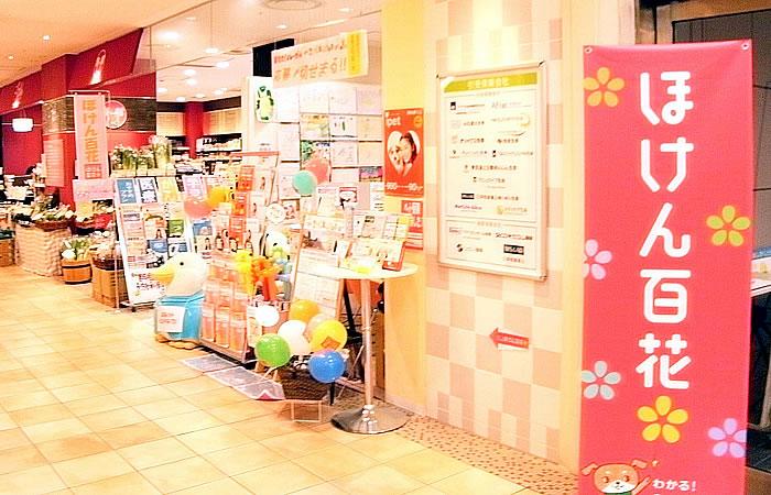 ほけん百花ミウィ橋本店の店舗画像