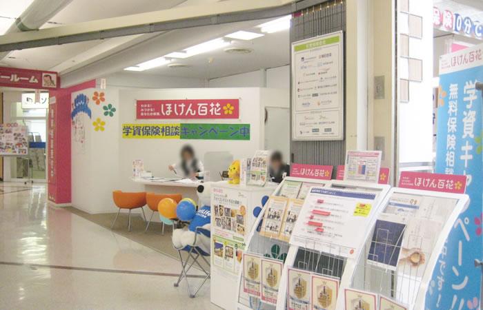 ほけん百花イオン南千里店の店舗画像