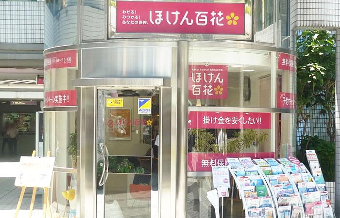ほけん百花京橋コムズガーデン店の店舗画像