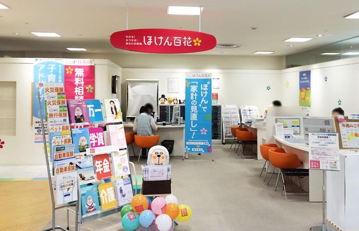 ほけん百花高島屋泉北店の店舗画像