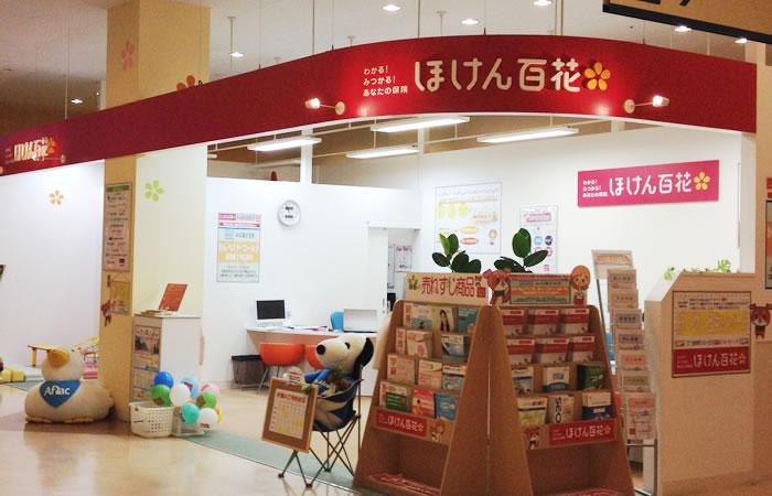ほけん百花フレスポ東大阪店の店舗画像