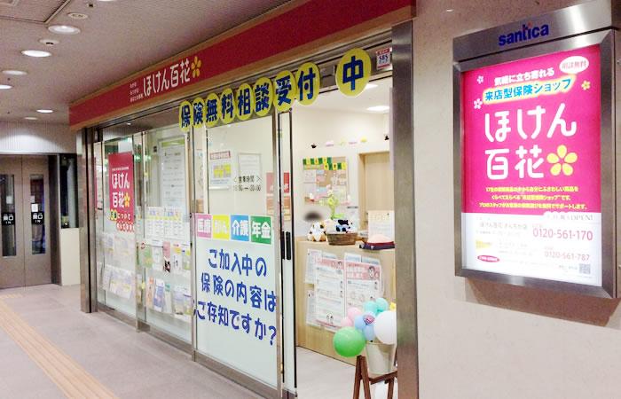 ほけん百花三宮店の店舗画像