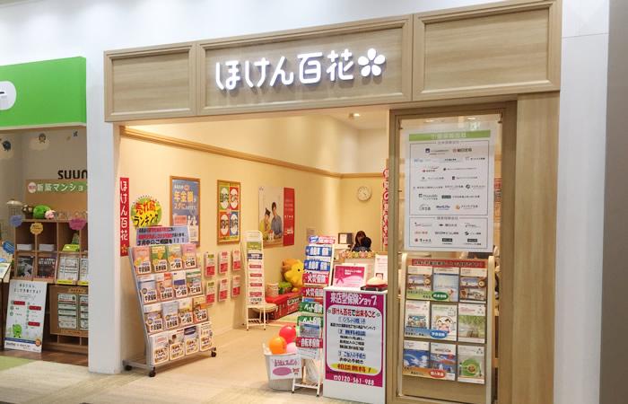 ほけん百花阪急西宮ガーデンズ店の店舗画像