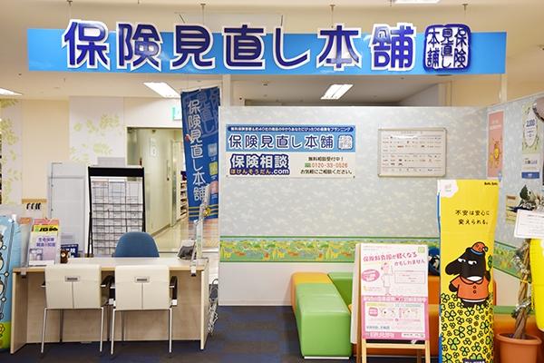 保険見直し本舗グリーンプラザべふ店の店舗画像
