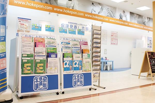 保険見直し本舗ザザシティ浜松店の店舗画像