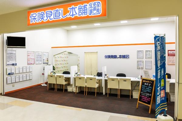 保険見直し本舗相模原ニトリモール店の店舗画像