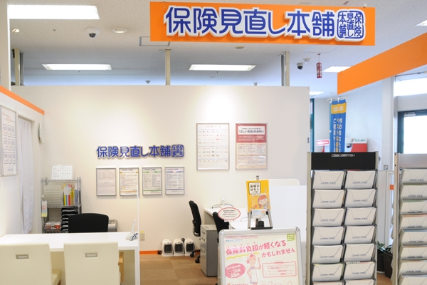 保険見直し本舗幕張イトーヨーカドー店の店舗画像