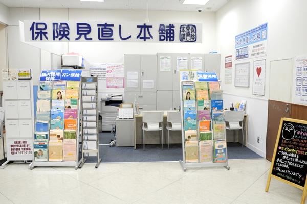 保険見直し本舗南行徳イオン店の店舗画像