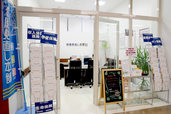保険見直し本舗木更津イオンタウン店の店舗画像