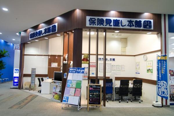 保険見直し本舗新鎌ヶ谷アクロスモール店の店舗画像