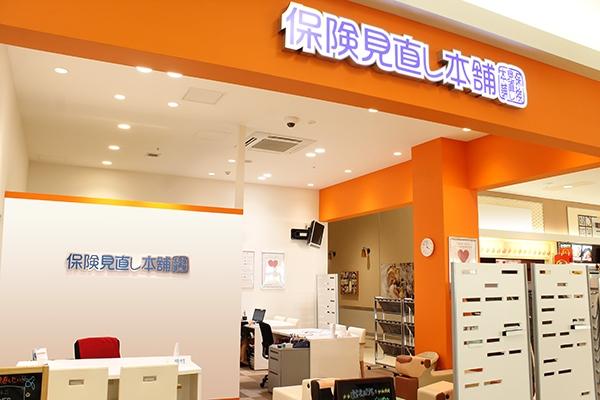 保険見直し本舗富士南イオンタウン店の店舗画像