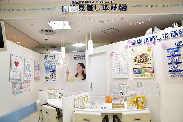 保険見直し本舗野田阪神ウイステ店の店舗画像