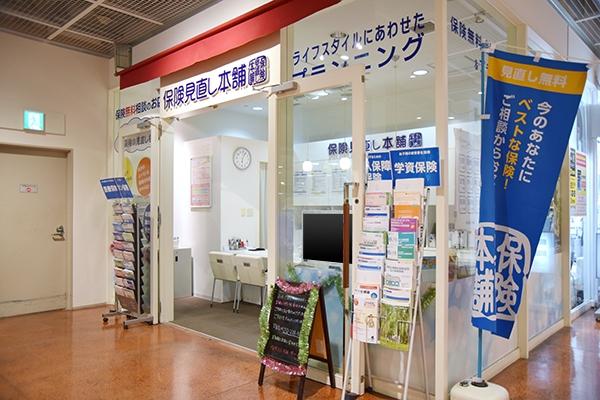 保険見直し本舗堺プラットプラット店の店舗画像