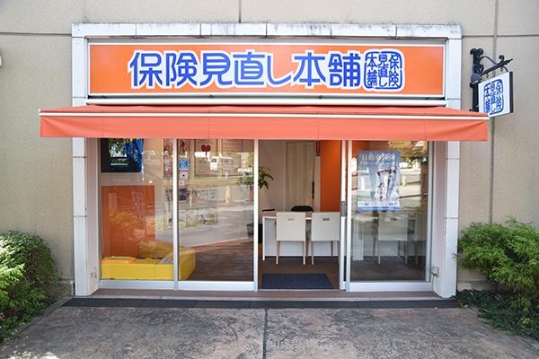 保険見直し本舗みのおキューズモール店の店舗画像