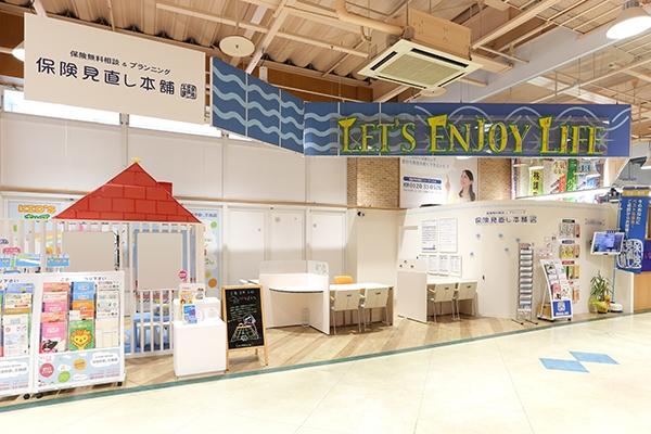 保険見直し本舗マルナカ新倉敷店の店舗画像