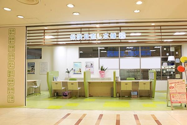 保険見直し本舗アルパーク広島店の店舗画像