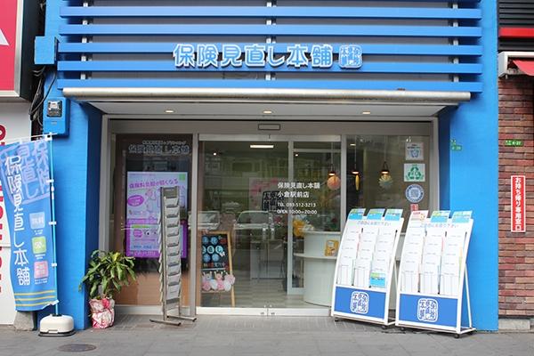 保険見直し本舗小倉駅前店の店舗画像