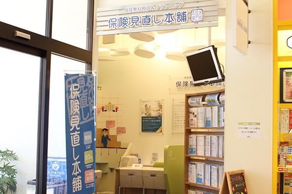 保険見直し本舗福岡木の葉モール橋本店の店舗画像