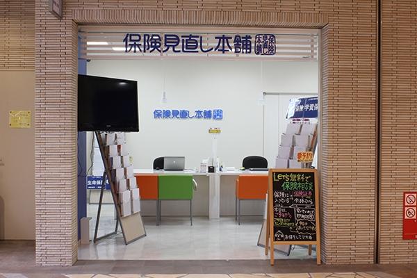 保険見直し本舗博多アミュプラザ店の店舗画像