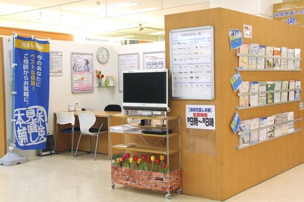 保険見直し本舗長崎イオン大村店の店舗画像