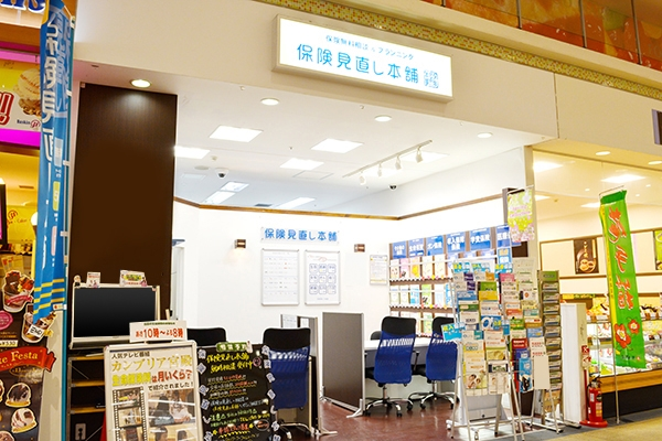 保険見直し本舗熊本イオン八代店の店舗画像