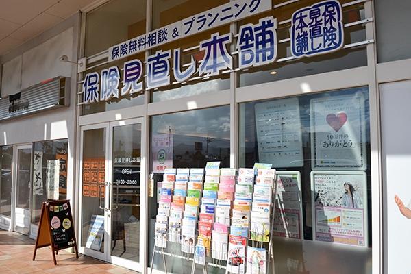 保険見直し本舗鹿児島N's CITY谷山店の店舗画像