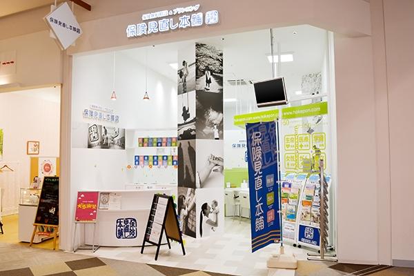 保険見直し本舗鹿児島イオンモール店の店舗画像