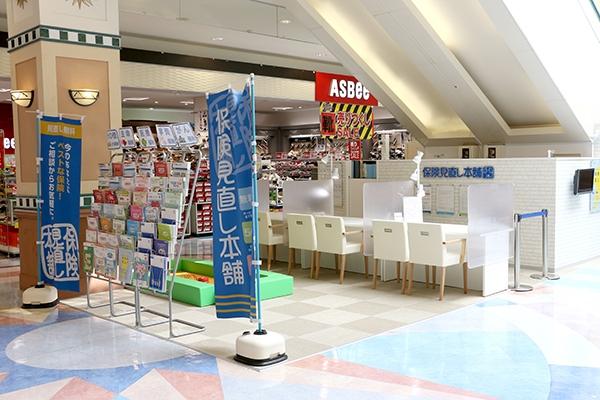 保険見直し本舗具志川イオン店の店舗画像