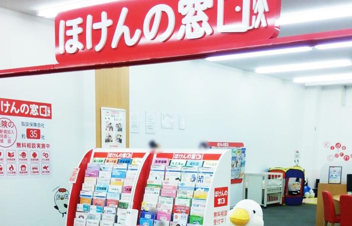 ほけんの窓口フレスポ帯広稲田店の店舗画像