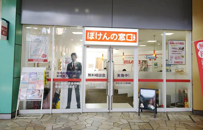ほけんの窓口エコール・いずみ店の店舗画像