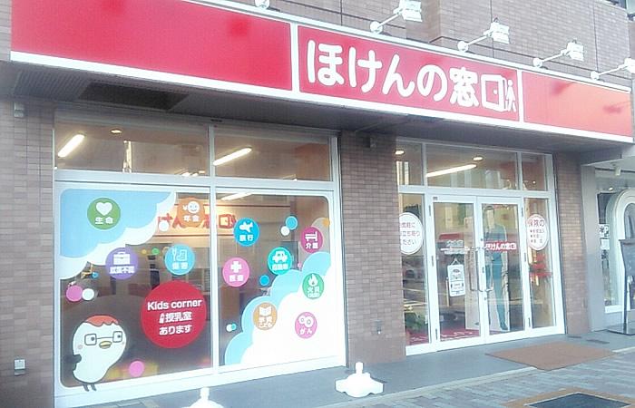 ほけんの窓口本山店の店舗画像