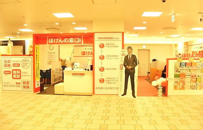 ほけんの窓口阪急大井町ガーデン店の店舗画像