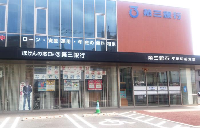 ほけんの窓口第三銀行平田駅前支店の店舗画像