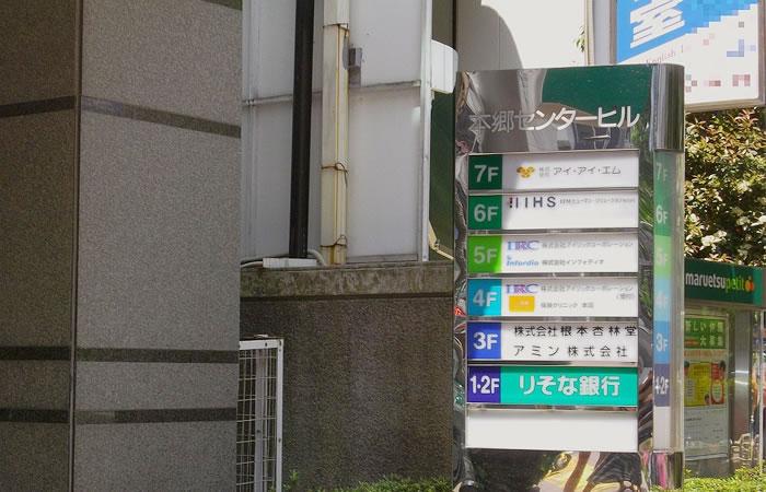 保険クリニック文京本郷店(本店)の店舗画像