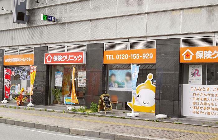 保険クリニック柏店の店舗画像