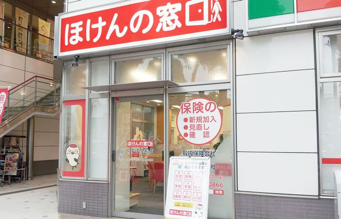ほけんの窓口くずは駅前店の店舗画像
