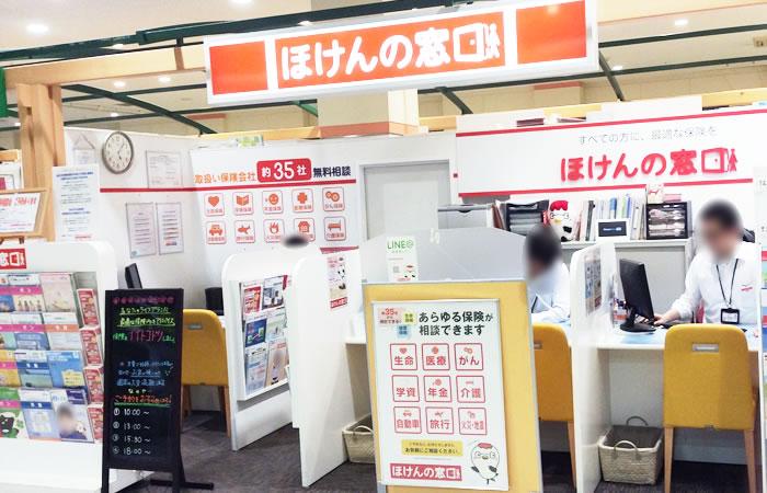 ほけんの窓口イオン箕面店の店舗画像