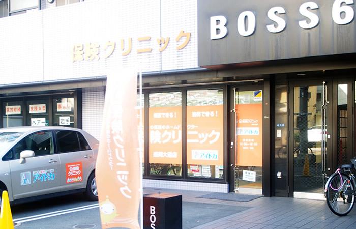 保険クリニック盛岡大通店の店舗画像