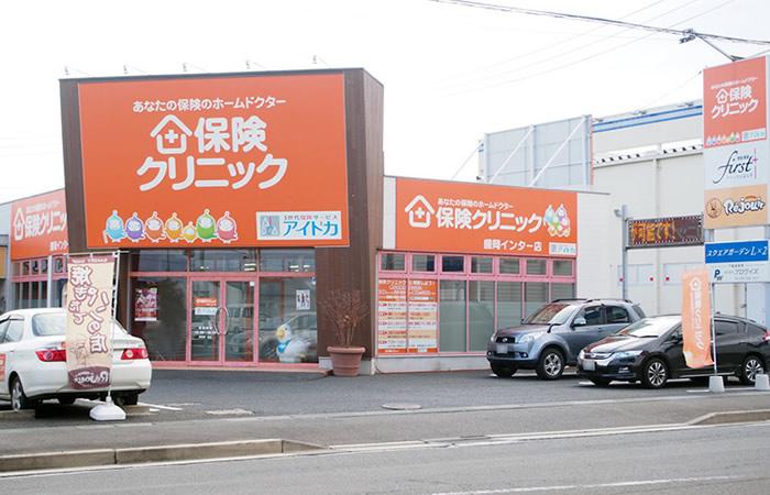 保険クリニック盛岡インター店の店舗画像